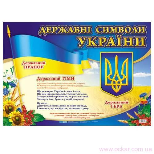 """Плакат """"Символы Украины"""" /0101/А3/РАНОК [mag_8408]"""
