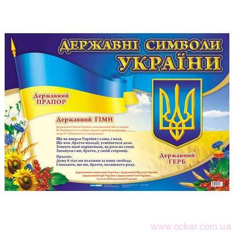 "Плакат ""Символы Украины"" /0101/А3/РАНОК [mag_8408], фото 2"