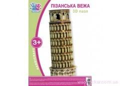 """Пазл 1Вересня 3D """"Пизанская башня"""" 951093 (120) [377179]"""