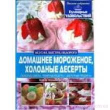 БАО Домашнее мороженое, холодные десерты [635355]