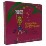Фотоальбом Pioneer 56ф. FB Girls Book (12) [620026]
