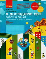 Я досліджую світ Робочий зошит 1 клас 1 частина (підручник Бібік) НУШ
