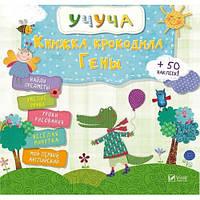 Детская книга Книжка крокодила Гены, Учуча, Пеликан (9786176908340)
