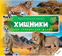 Хищники (рус.), Энциклопедия, Виват (9786177269655)