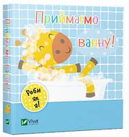 Приймаємо ванну, Акланд Нік, Виват (9789669422132)