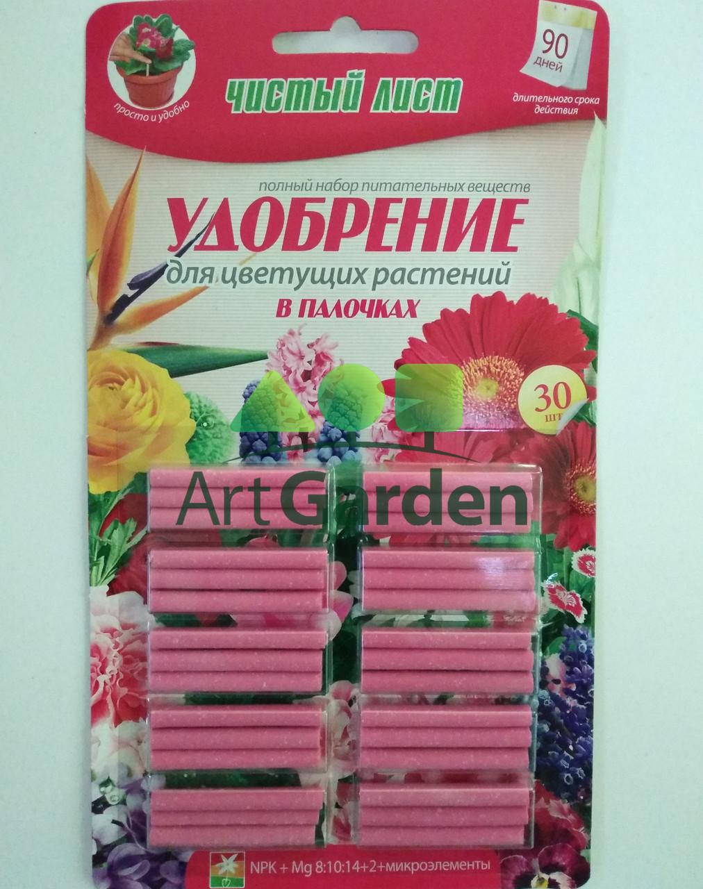 Удобрение в палочках Чистый лист для Цветущих растений 30шт