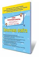 Навчальні програми Тематичне планування. Методичні рекомендації (до прграми Савченко О.Я.) НУШ