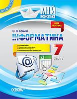 О. В. Комиза Інформатика. 7 клас