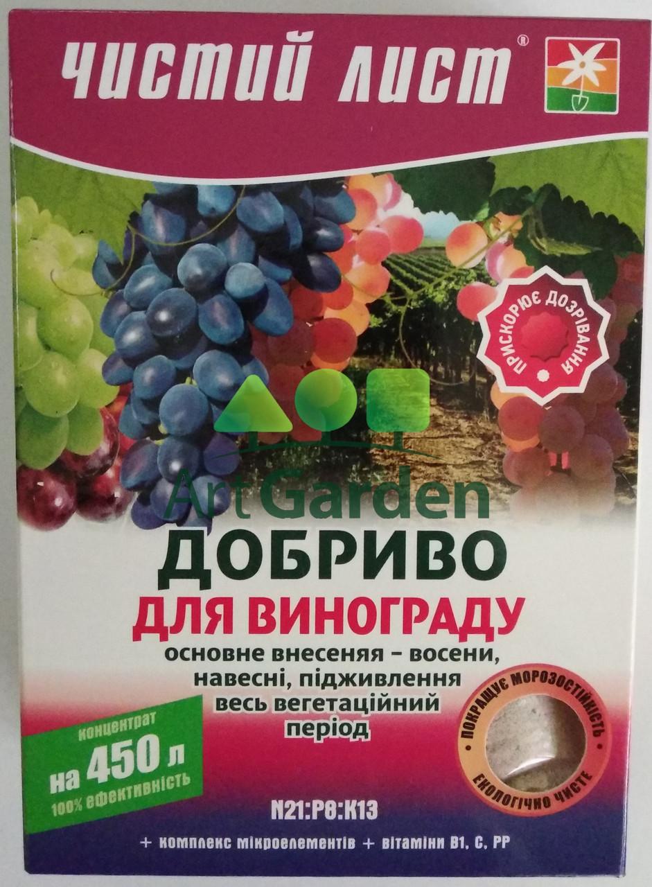 Чистий аркуш Добриво для винограду 300г