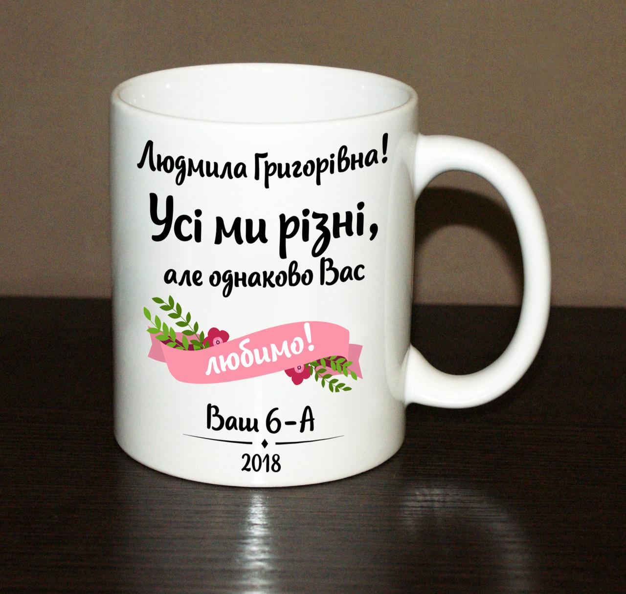 Чашка Вчителю, фото 1