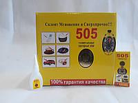 Супер клей 505 оригинал, 100% гарантия качества.