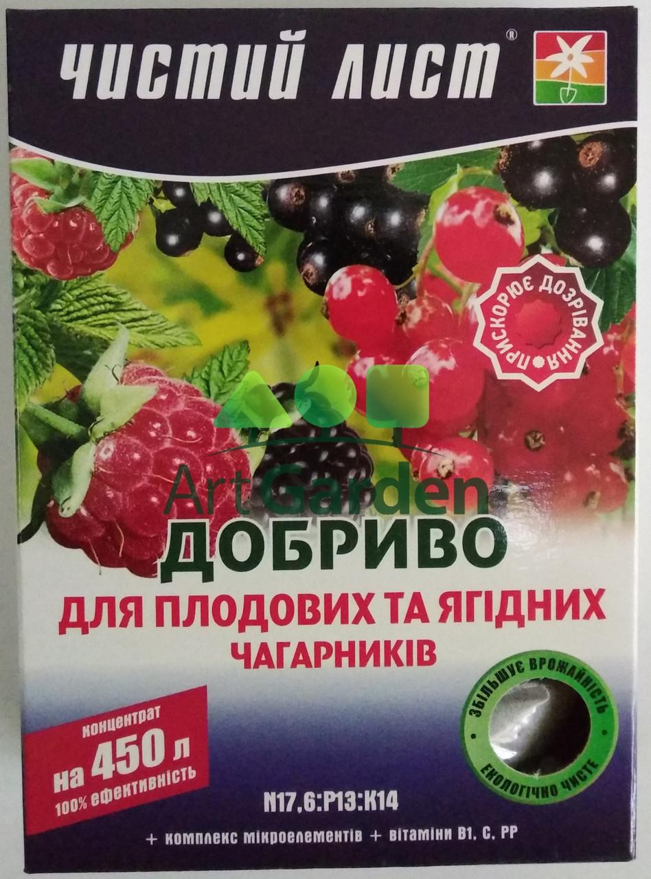 Чистый лист Удобрение для плодовых и ягодных кустарников 300г