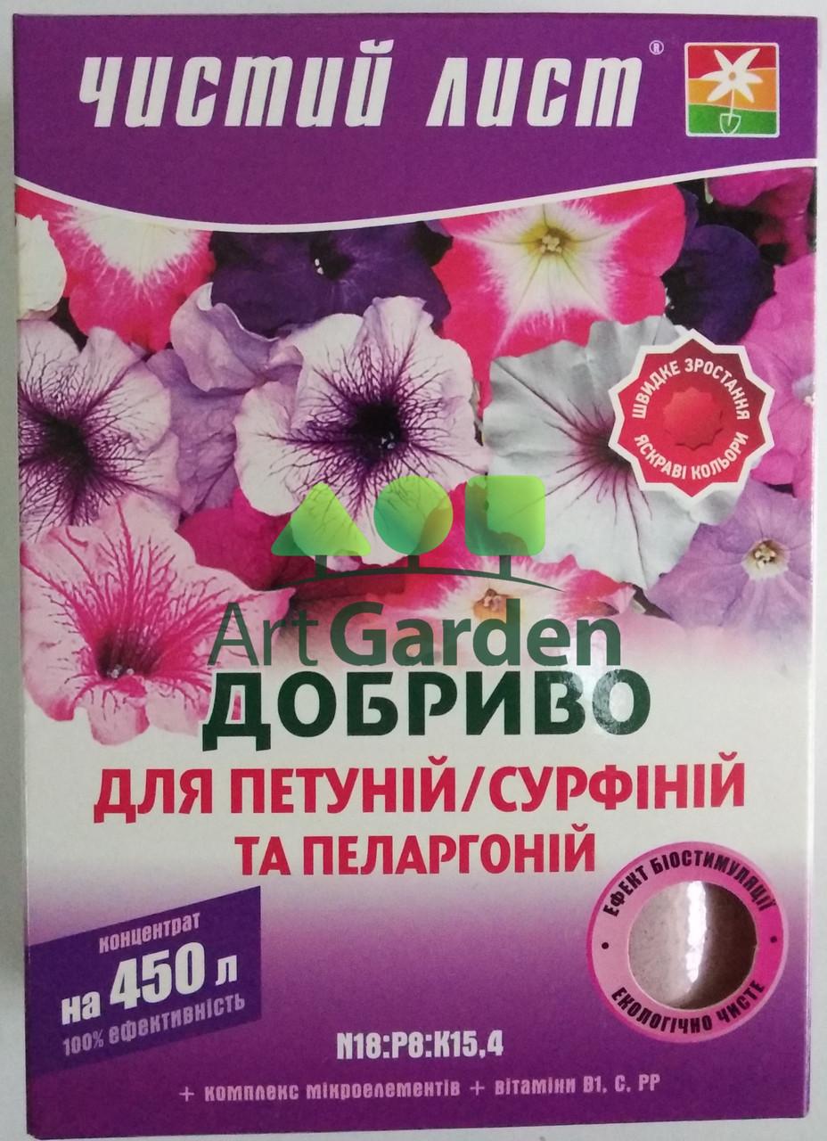 Чистий аркуш Добриво для петуній/сурфіній і пеларгоній 300г