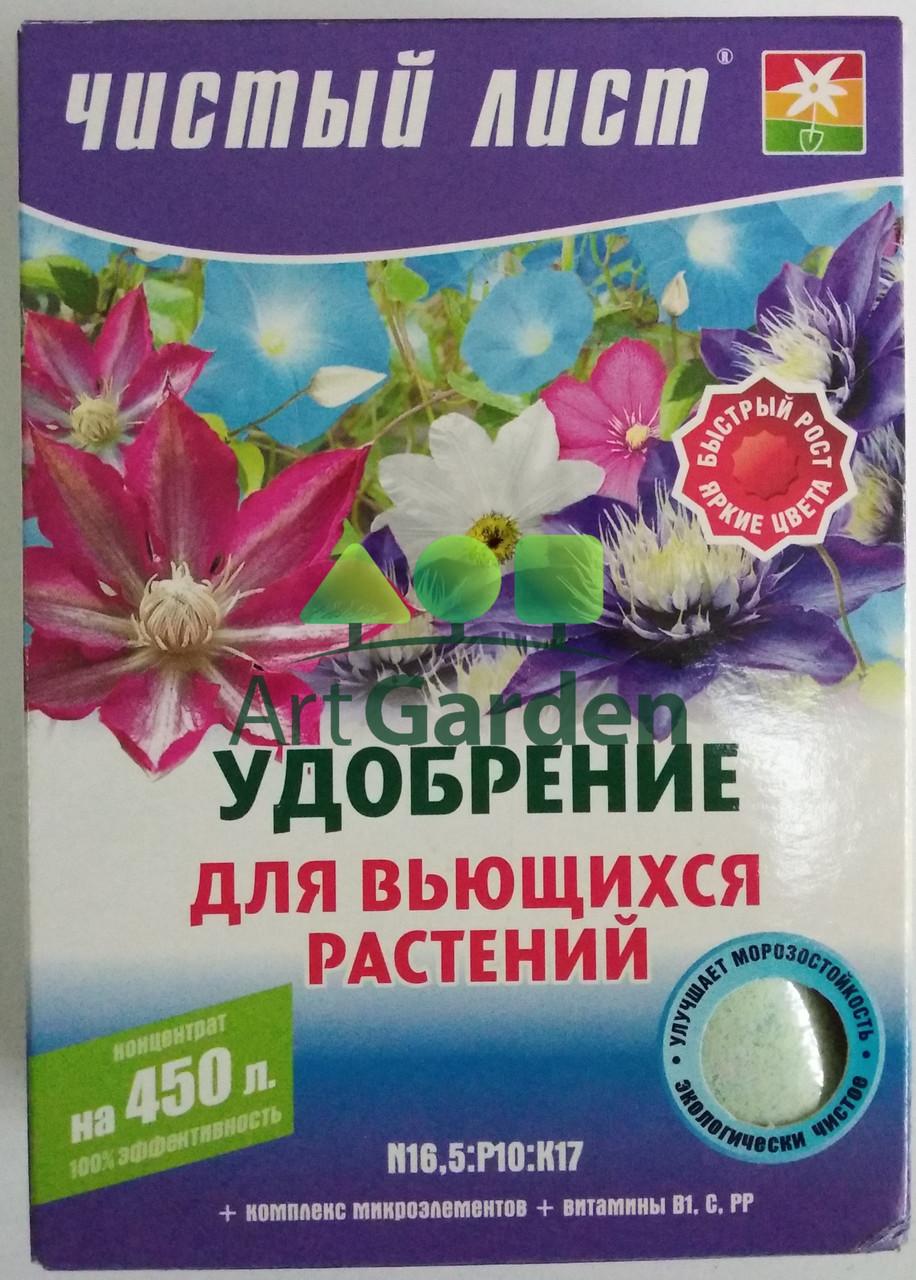 Чистий аркуш Добриво для витких рослин 300г