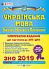 ЗНО 2019. Українська мова. Комплексна підготовка