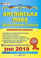 ЗНО 2019. Англійська мова. Комплексна підготовка, Давиденко Л.
