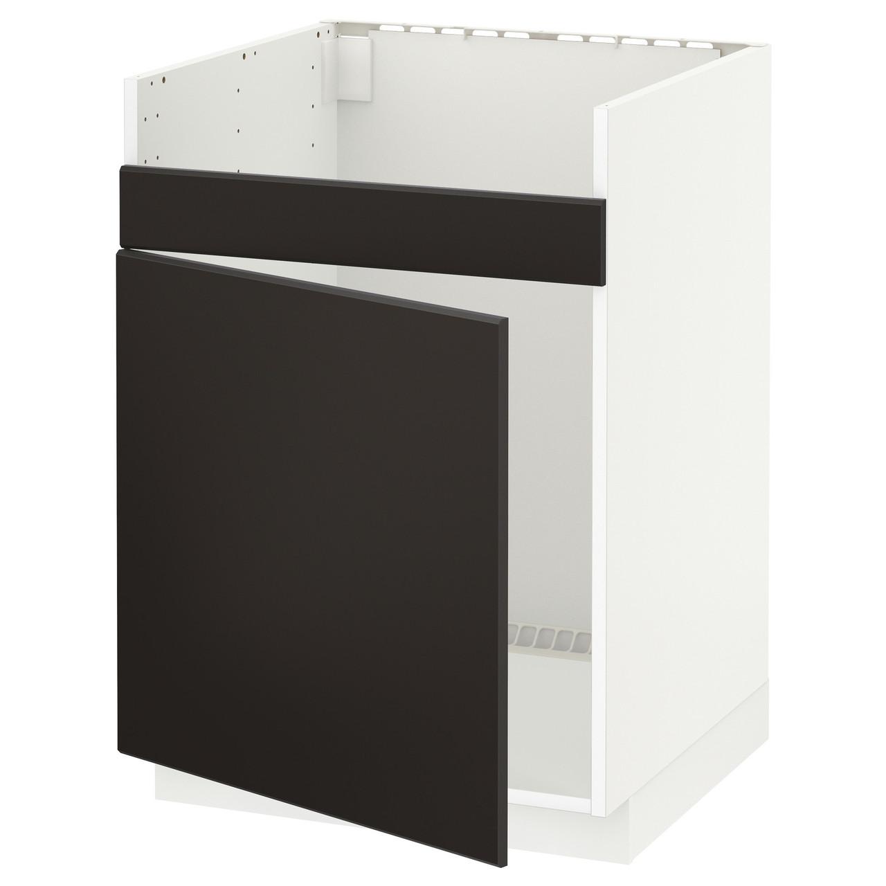 Тумба под раковину IKEA METOD HAVSEN 60x60 см Kungsbacka антрацит белая 592.802.68