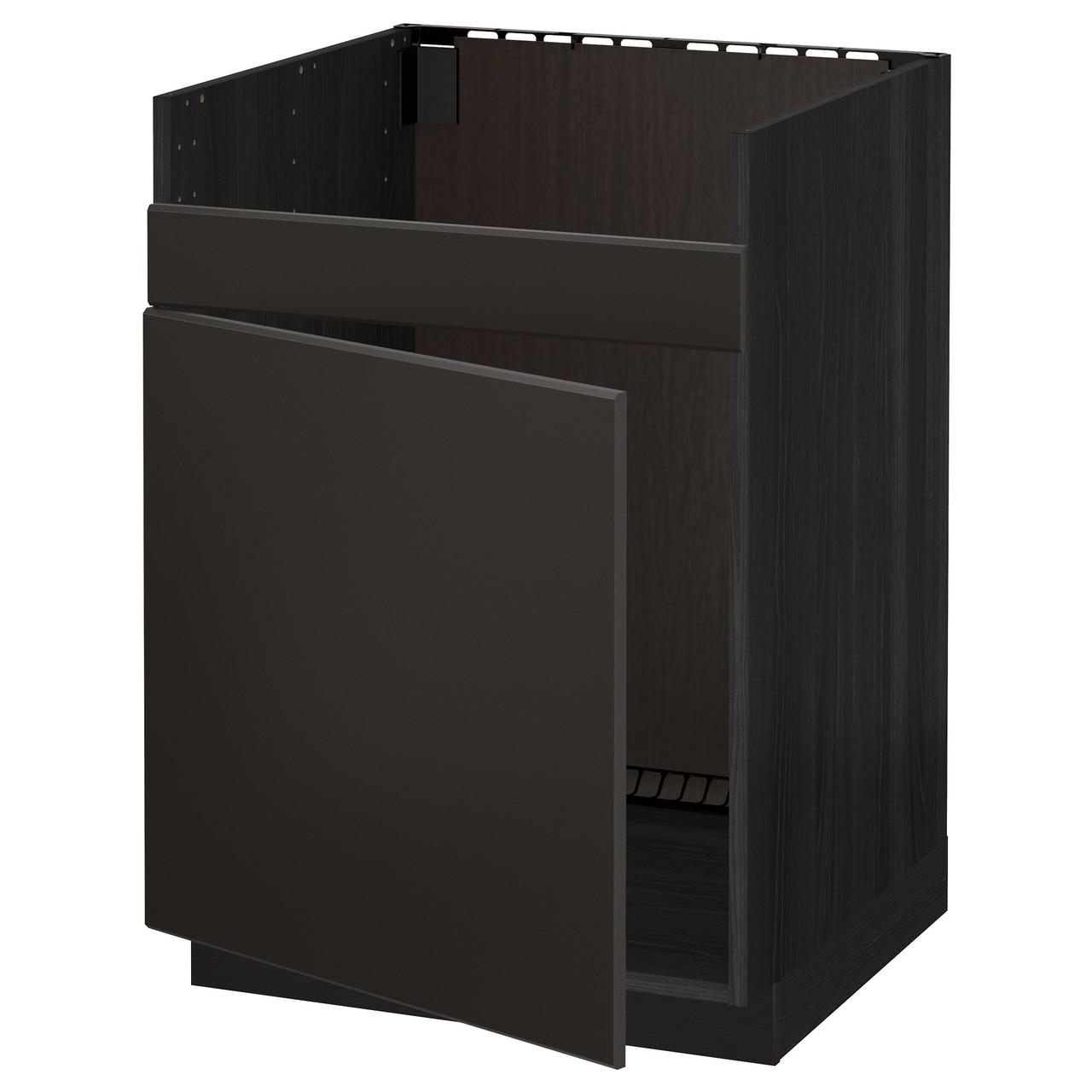 Тумба под раковину IKEA METOD HAVSEN 60x60 см Kungsbacka антрацит черная 892.802.57