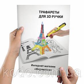 Трафареты для 3D рисования, фото 2