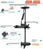 Электромотор лодочный Haswing (Хасвинг) Cayman B 55Lbs с GPS