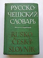 Русско-чешский словарь, фото 1
