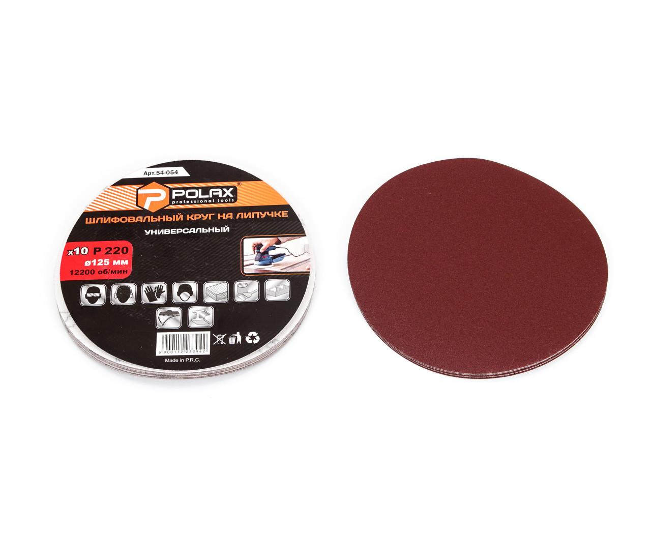 Круг шлифовальный Polax на липучке 125 мм К36 10 шт (54-046)
