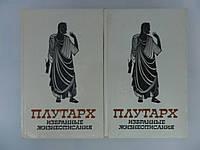 Плутарх. Избранные жизнеописания. В двух (2-х) томах (б/у).