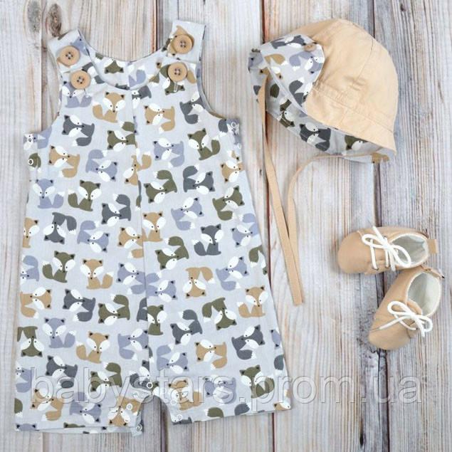 Набор одежды для ребенка Лисята