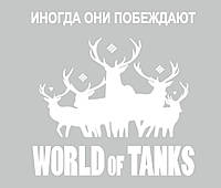 Наклейка на авто World of Tanks Олени