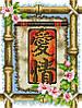 """Схема для вышивки крестом на канве Аида №16 """"Иероглиф Любовь"""""""