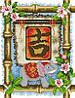 "Схема для вышивки крестом на канве Аида №16 ""Иероглиф Удача"""