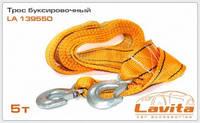 Трос буксировочный 5т. 5м*60мм LAVITA LA 139550