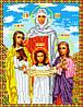 """Схема для вышивки крестом на канве Аида №16 """"Святые Вера Надежда Любовь"""""""