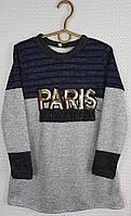 Детская туника Париж р. 122-146 серый+темно-синий
