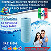 """Atlas Filtri FA 10"""" BIG SANIC SX 5 mcr картридж антимикробный водяного фильтра"""