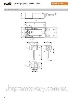 Belimo BFL230-T - электропривод огнезадерживающих клапанов с термоэлектрическим прерывателем, фото 2