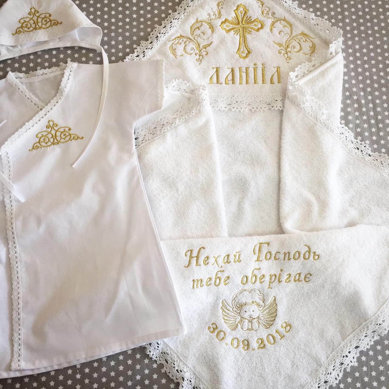 380d841b6e2d33 Набір на хрещення для хлопчика, цена 850 грн., купить в Ровно — Prom.ua  (ID#778796964)