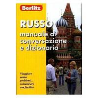 Русский разговорник и словарь для говорящих по Итальянски Berlitz