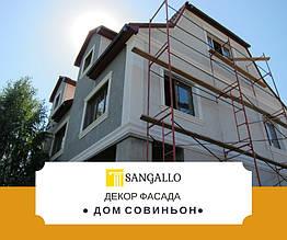 Архитектурный фасадный декор Sangallo для дома (Совиньон) 1