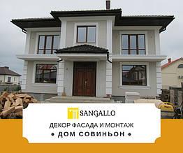 Фасадный декор для украшения частного дома (Совиньон, Одесса) 1