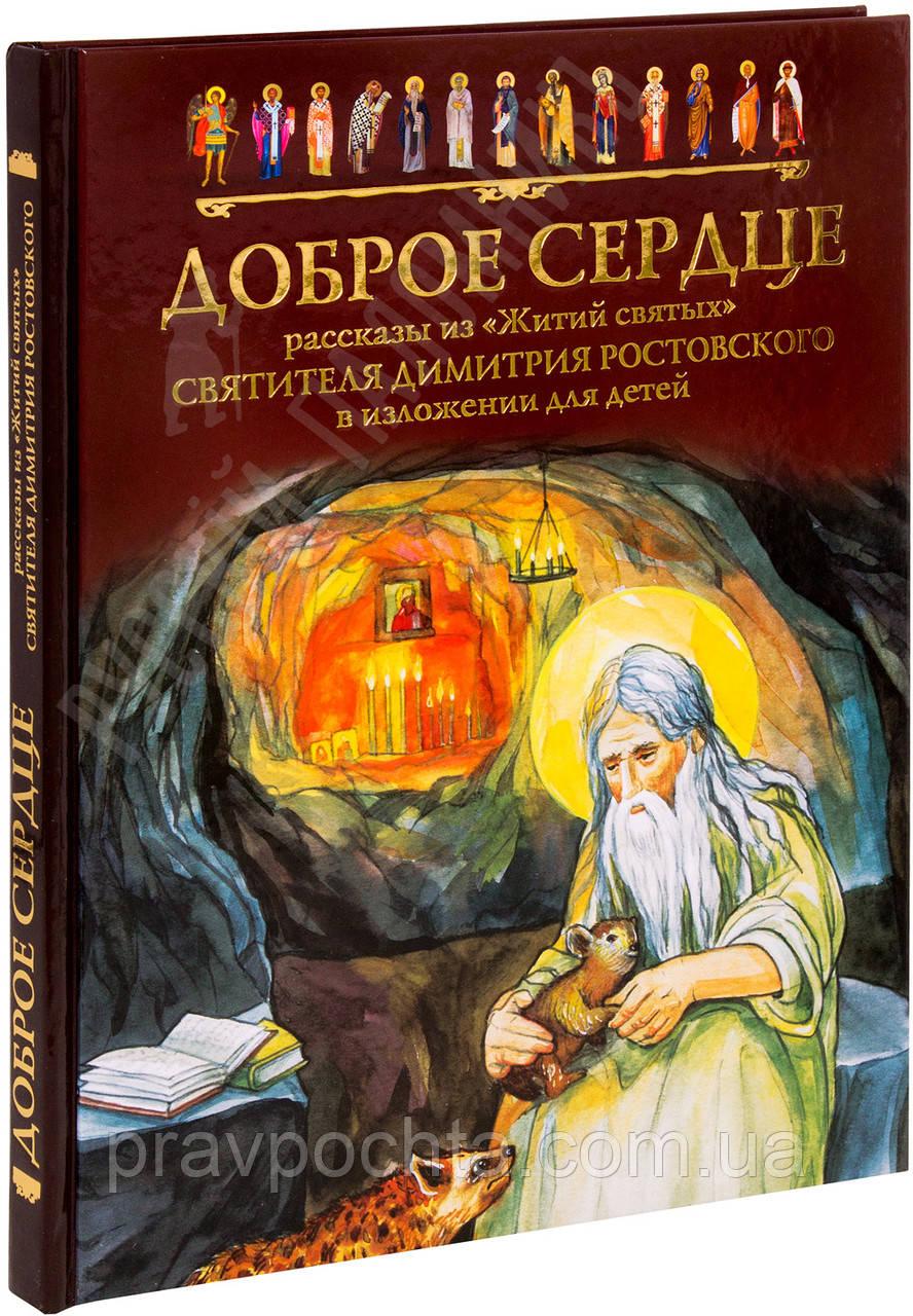 Доброе сердце. Рассказы из «Житий святых» святителя Димитрия Ростовского в изложении для детей