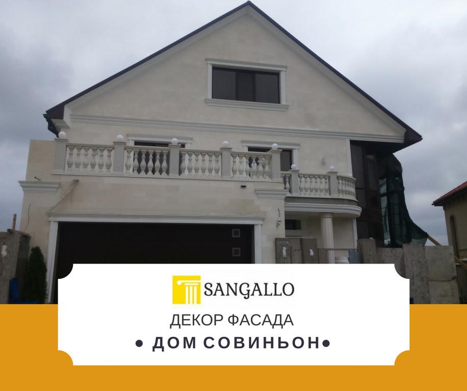 Красивый дом с террасой в Совиньоне, Одесса