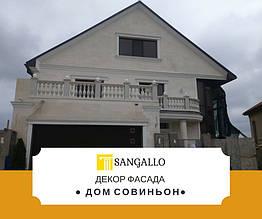 Красивый дом с террасой в Совиньоне, Одесса 1