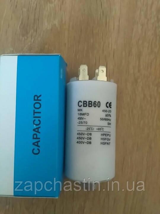 Конденсатор 450 V,  18 mF