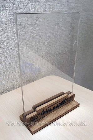 Менюхолдер дерев'яний А5