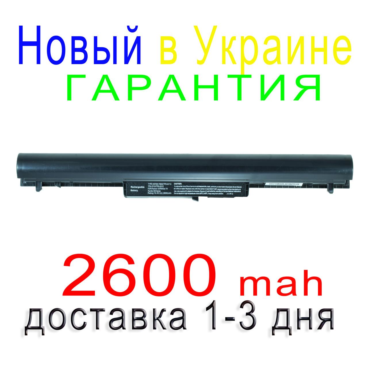 Аккумулятор батарея HP HSTNN-YB4D VK04 TPN Q113 TPN Q114 TPN Q115