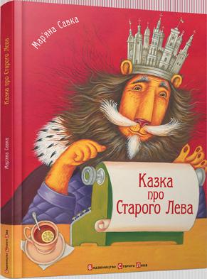 Казка про Старого Лева ВСЛ