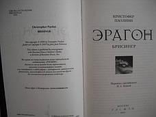Эрагон. Брисингр Кристофер Паолини, фото 2