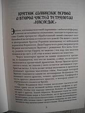 Эрагон. Брисингр Кристофер Паолини, фото 3
