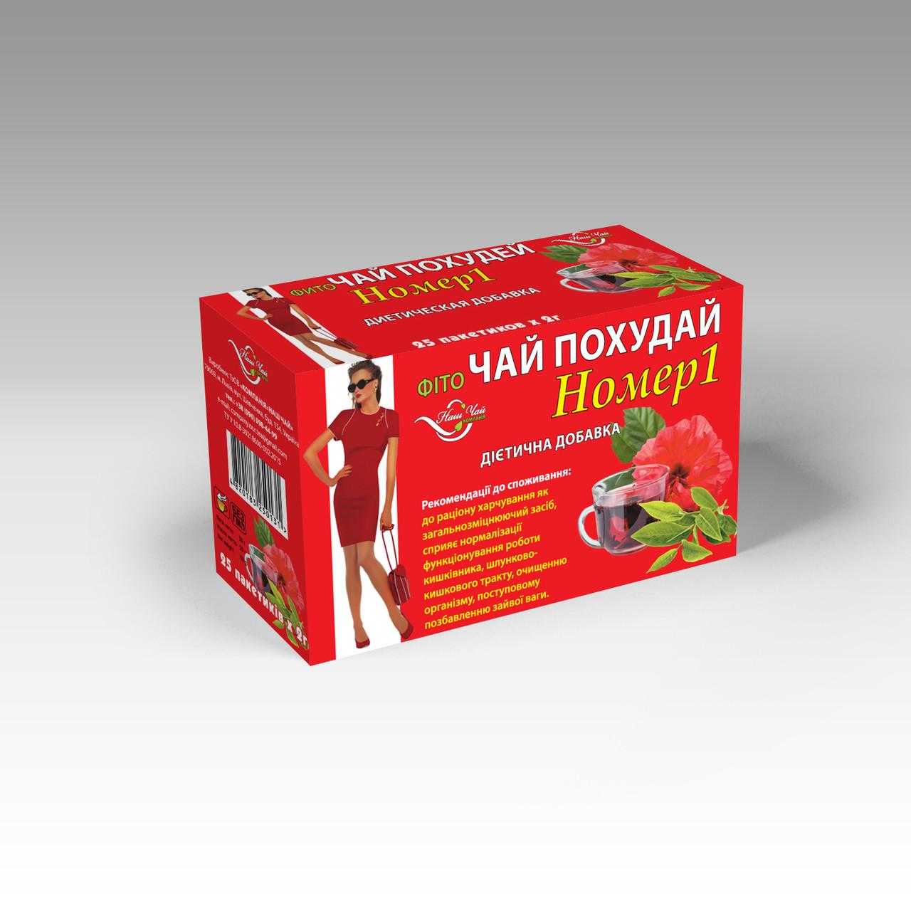 Фито Чай Похудай номер 1(г.Львов в упаковке микс)